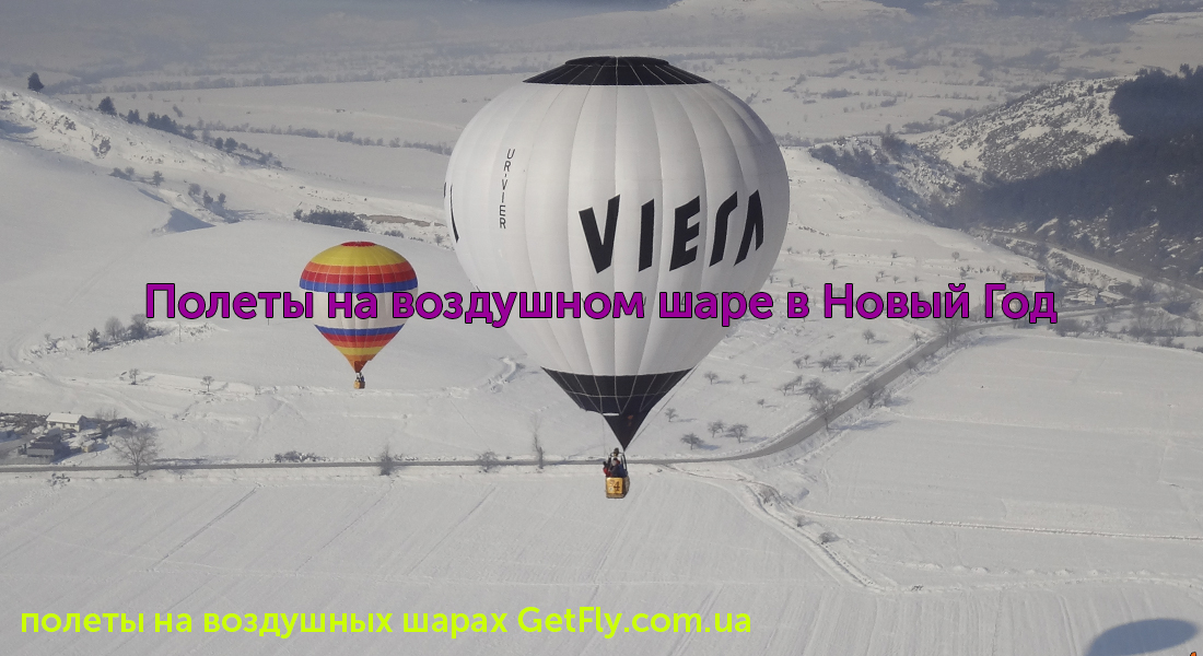 Novyi God Na vozdushnom share